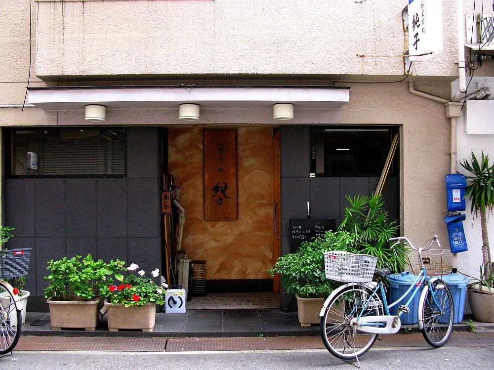 2014_09_17 大阪中津:お食事処 純子003