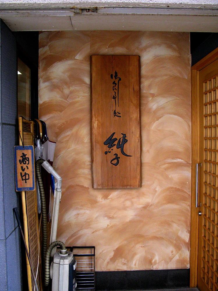 2014_09_17 大阪中津:お食事処 純子006