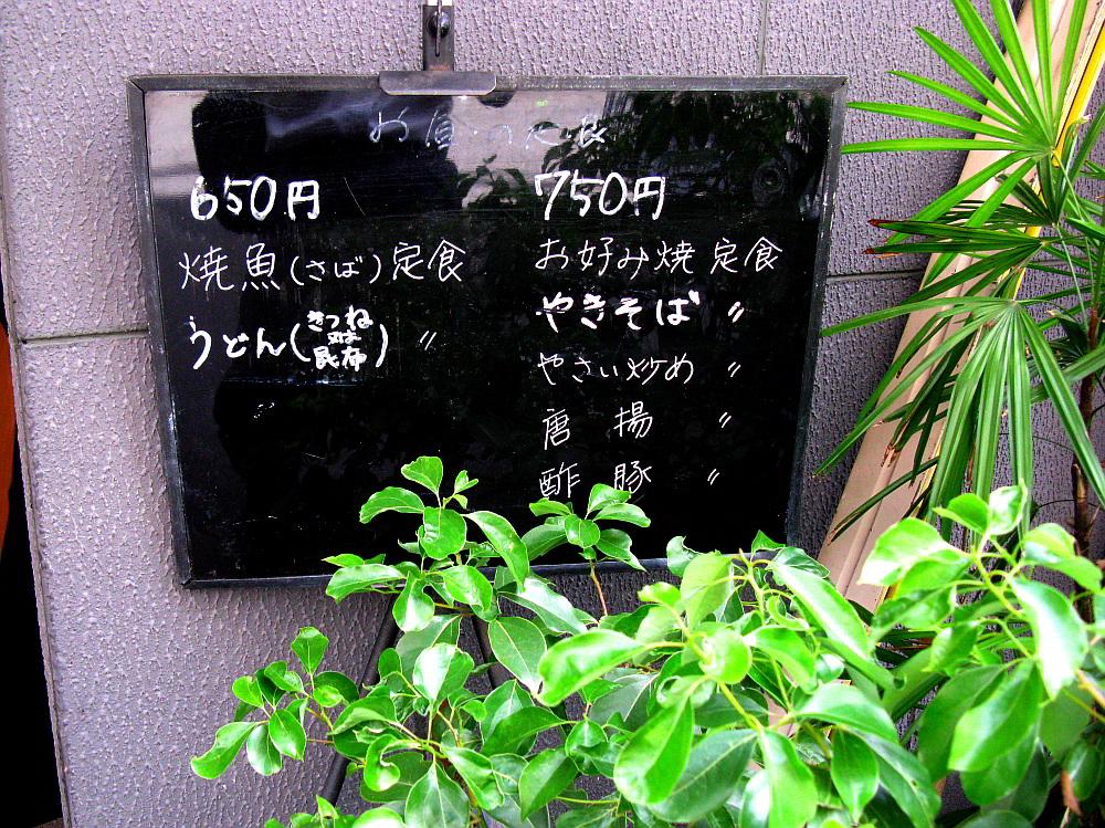 2014_09_17 大阪中津:お食事処 純子008