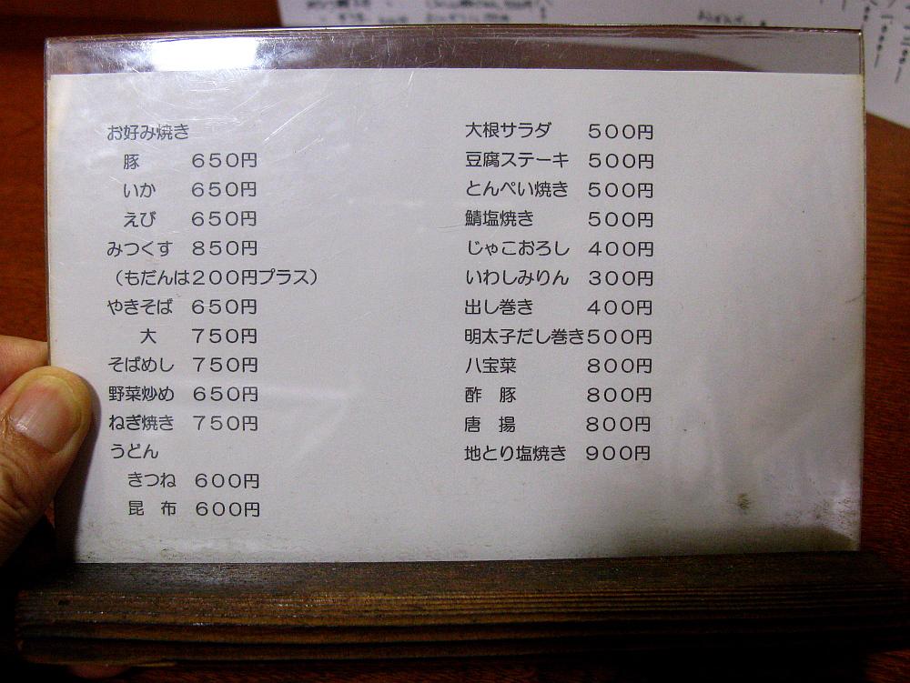 2014_09_17 大阪中津:お食事処 純子014
