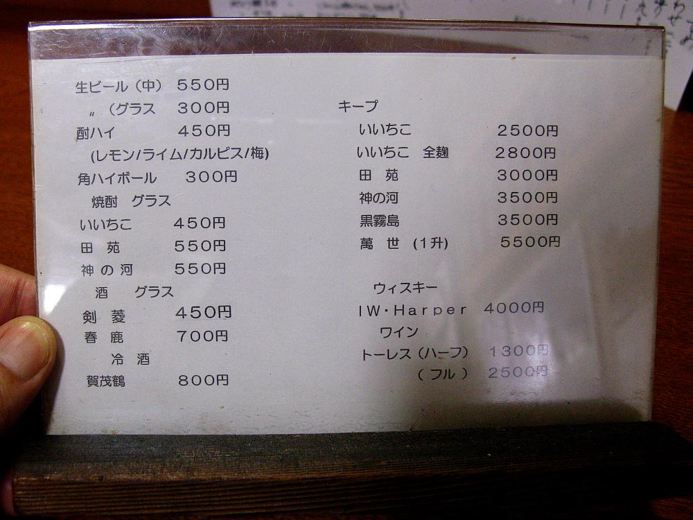 2014_09_17 大阪中津:お食事処 純子015
