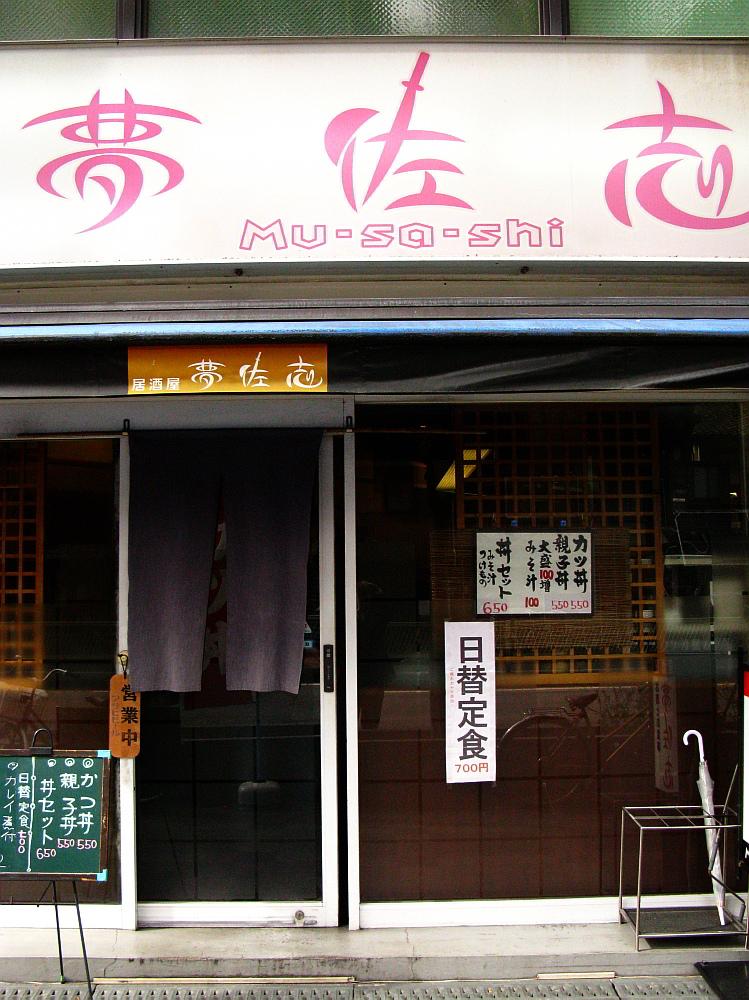 2014_11_05大阪中津:居酒屋 夢佐志 (5)