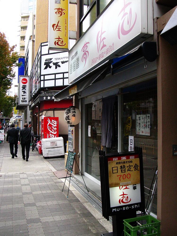 2014_11_05大阪中津:居酒屋 夢佐志 (3)
