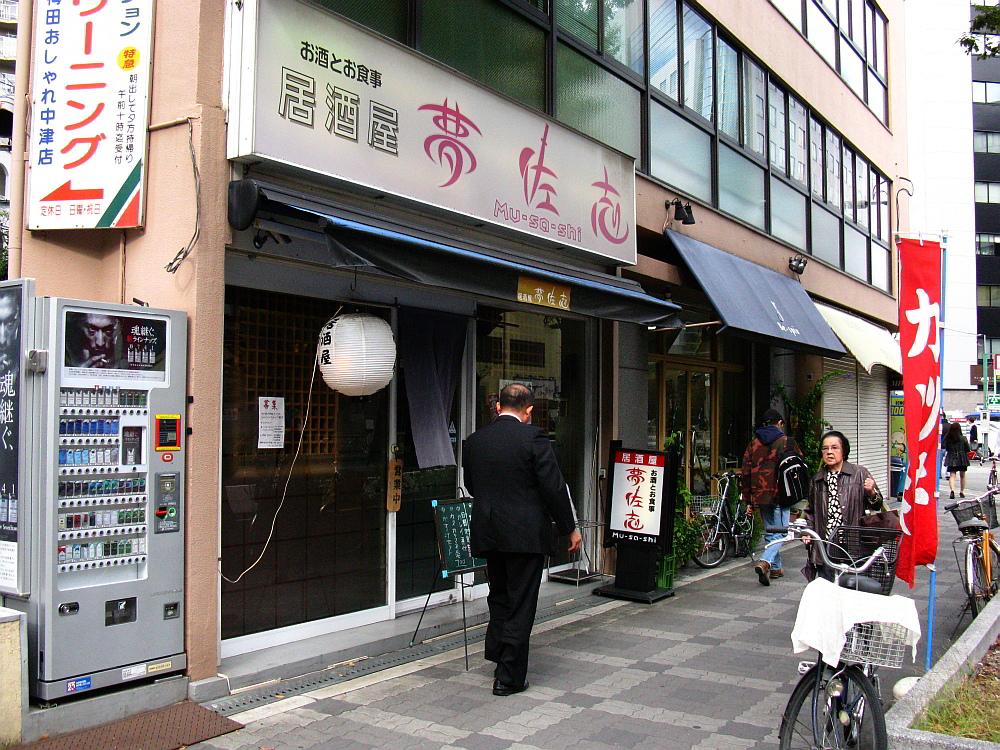 2014_11_05大阪中津:居酒屋 夢佐志 (4)