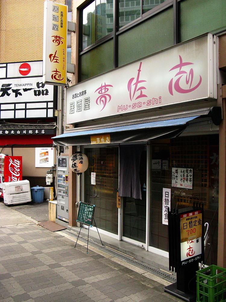 2014_11_05大阪中津:居酒屋 夢佐志 (8)
