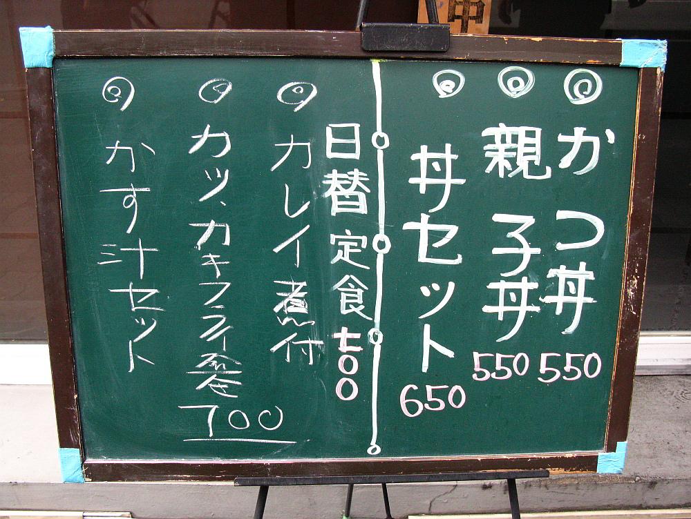 2014_11_05大阪中津:居酒屋 夢佐志 (9)