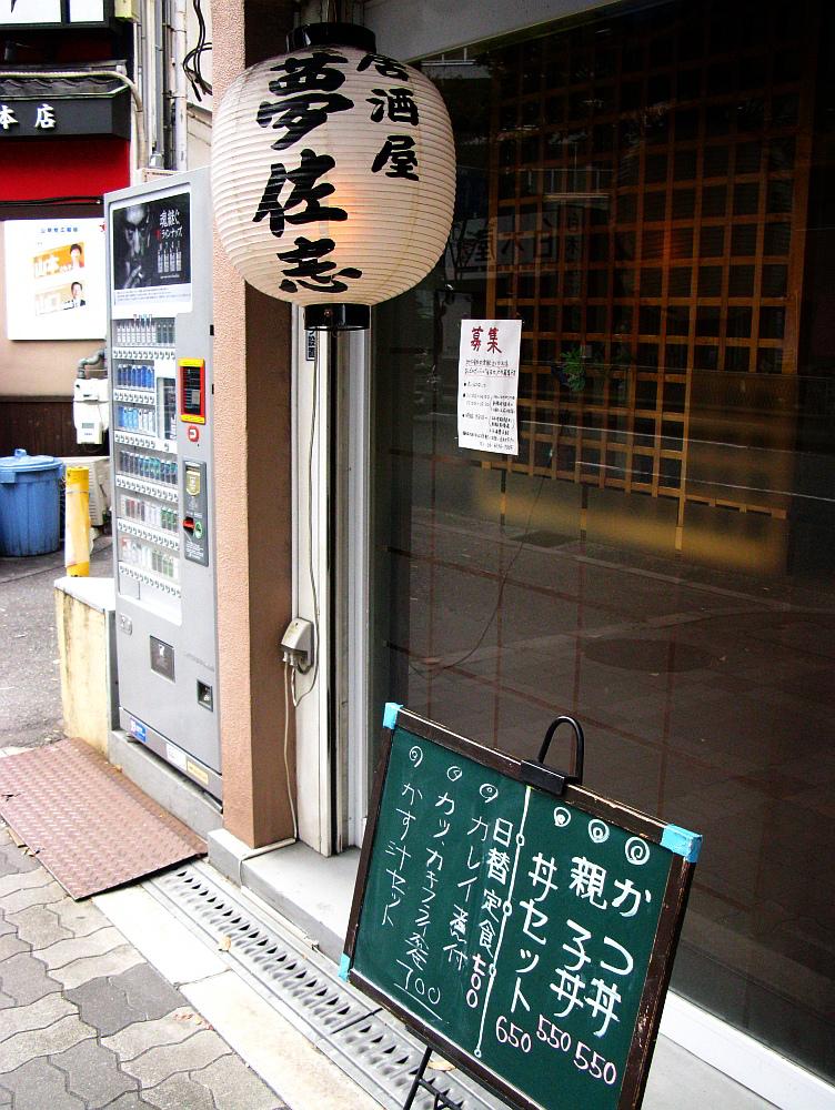 2014_11_05大阪中津:居酒屋 夢佐志- (10)