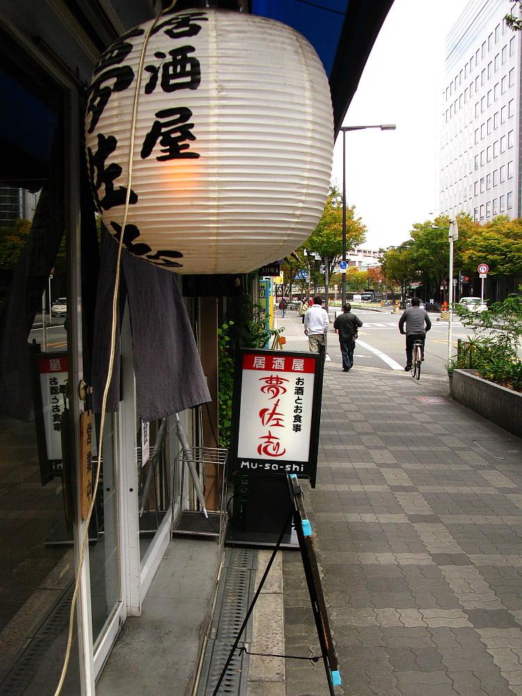 2014_11_05大阪中津:居酒屋 夢佐志 (6)