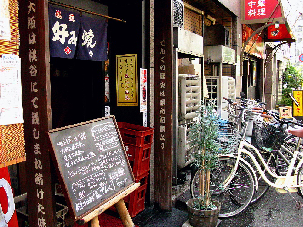 2014_10_01 大阪中津:お好み焼てんぐ005