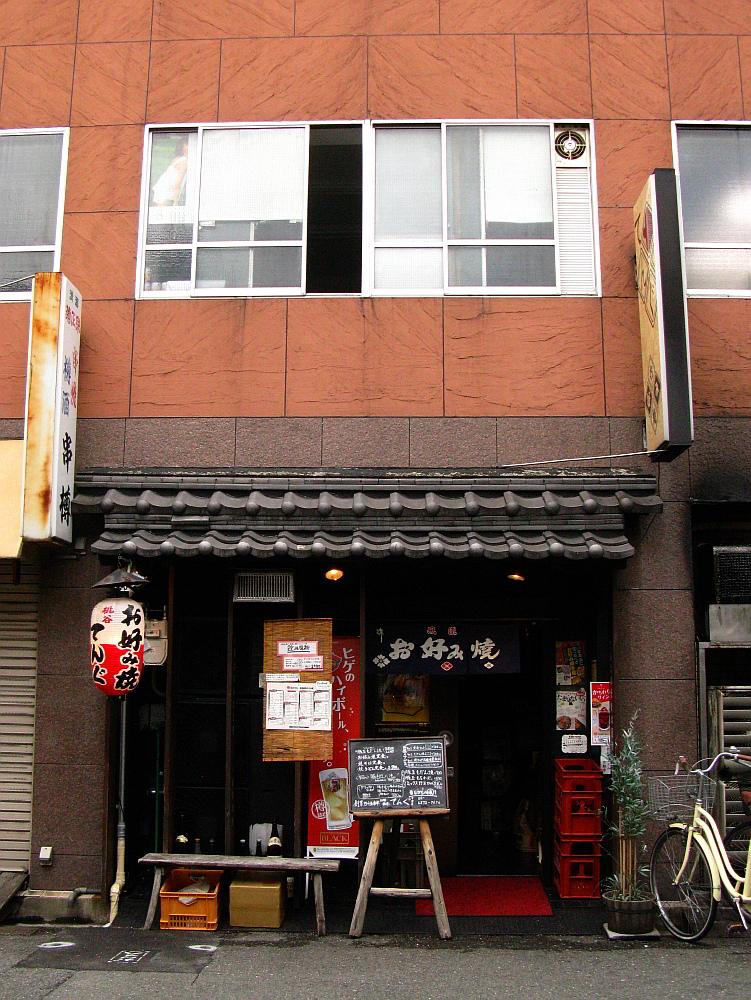 2014_10_01 大阪中津:お好み焼てんぐ002