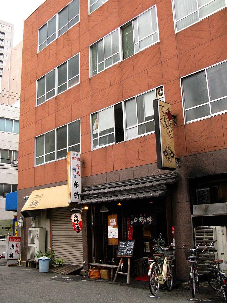 2014_10_01 大阪中津:お好み焼てんぐ001