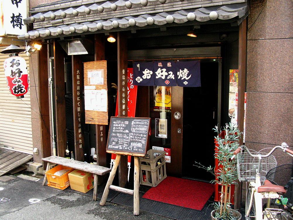 2014_10_01 大阪中津:お好み焼てんぐ004