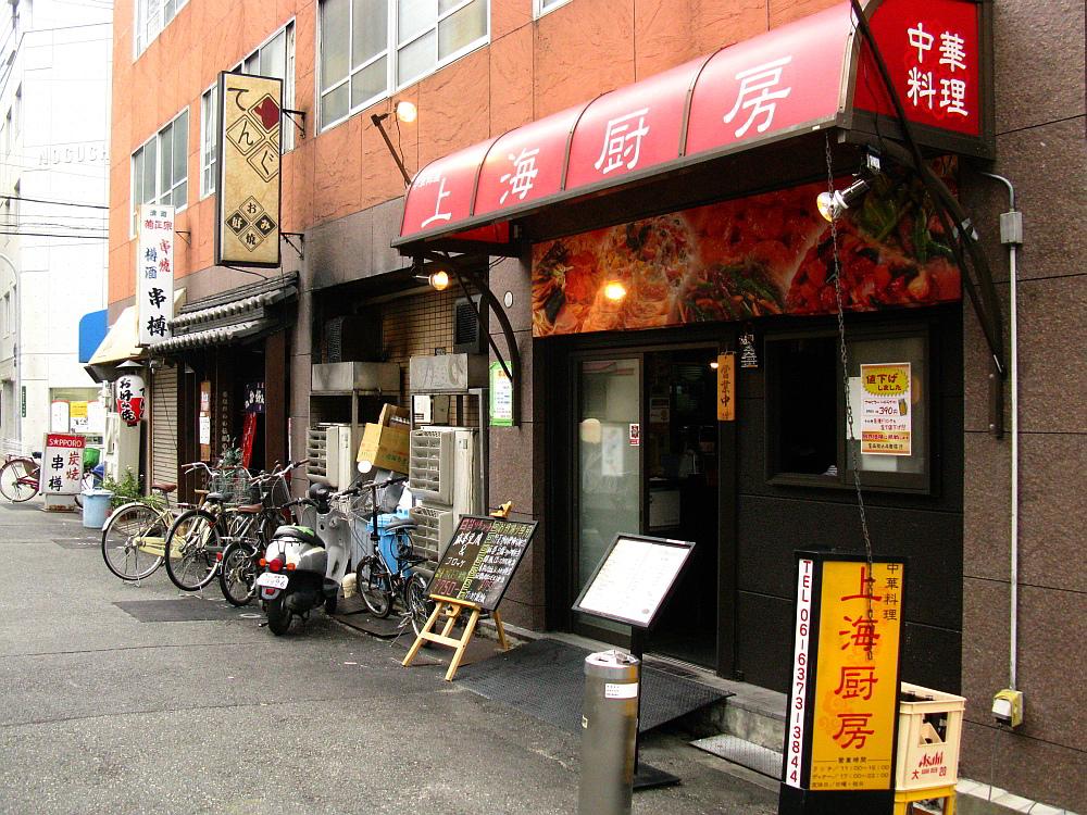 2014_10_01 大阪中津:お好み焼てんぐ006