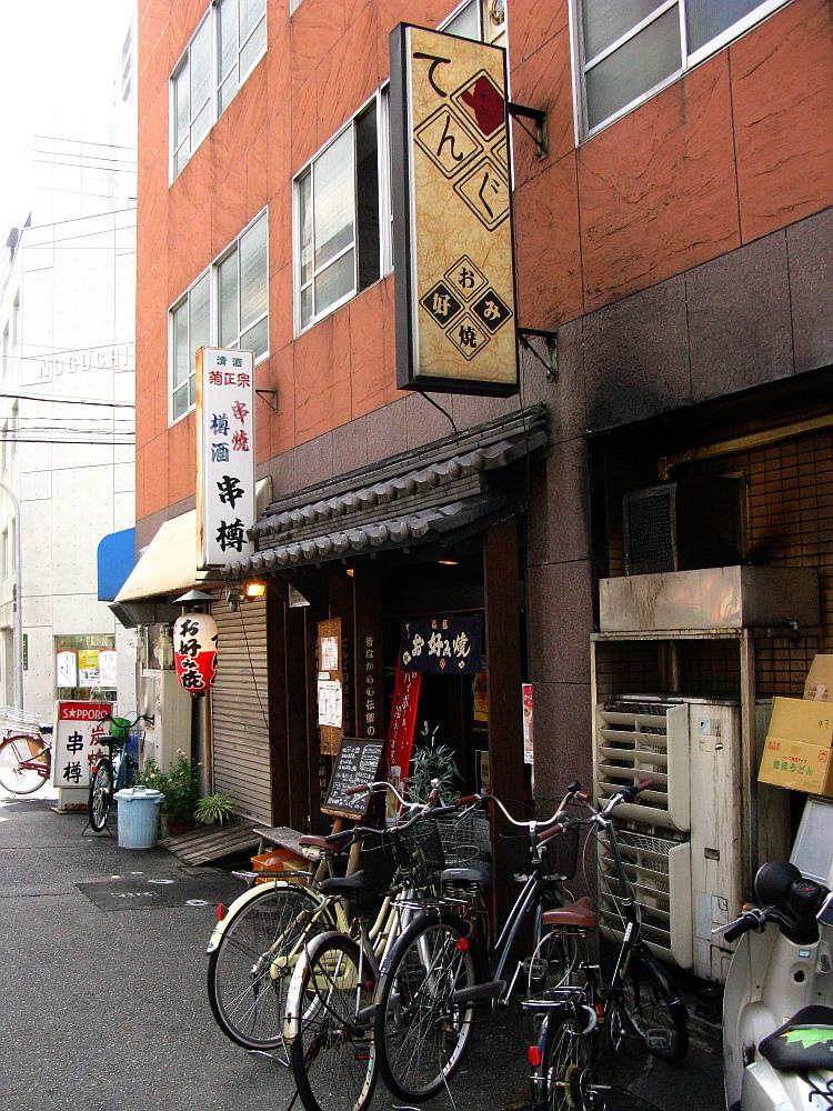 2014_10_01 大阪中津:お好み焼てんぐ007