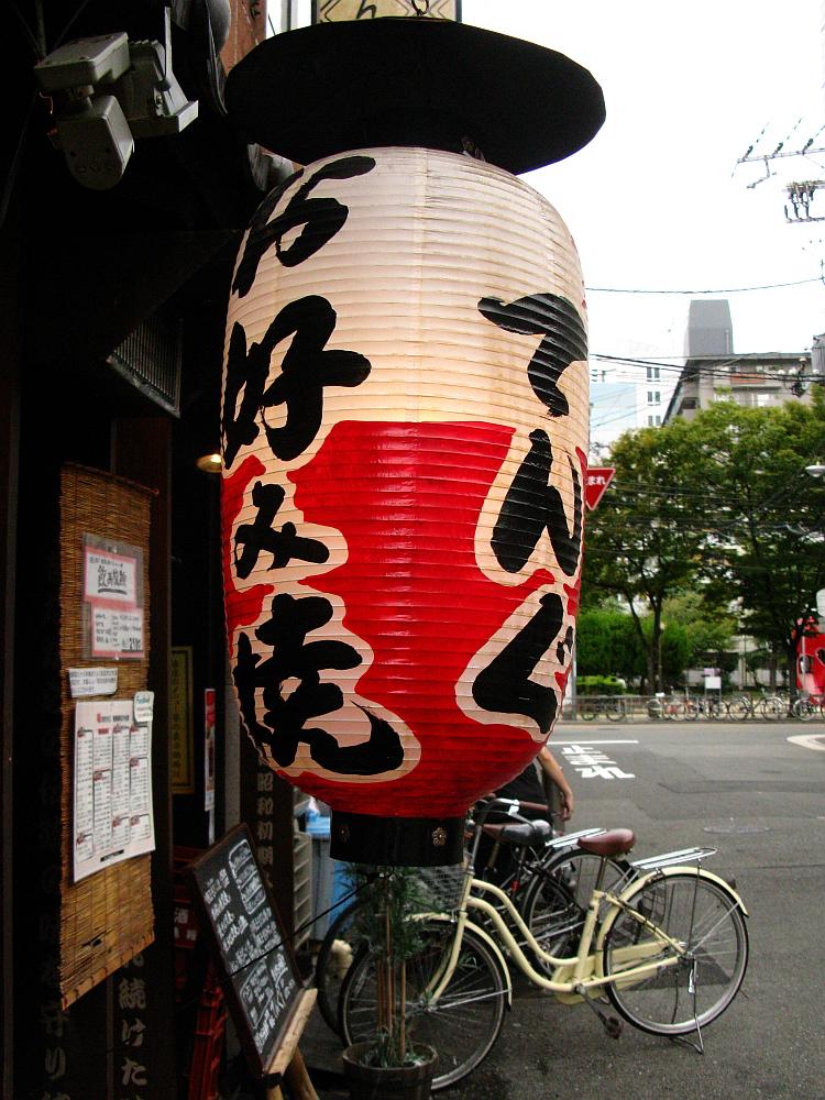 2014_10_01 大阪中津:お好み焼てんぐ008