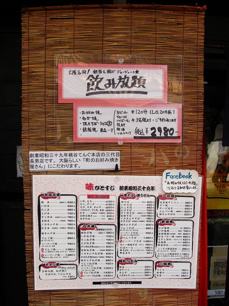 2014_10_01 大阪中津:お好み焼てんぐ012
