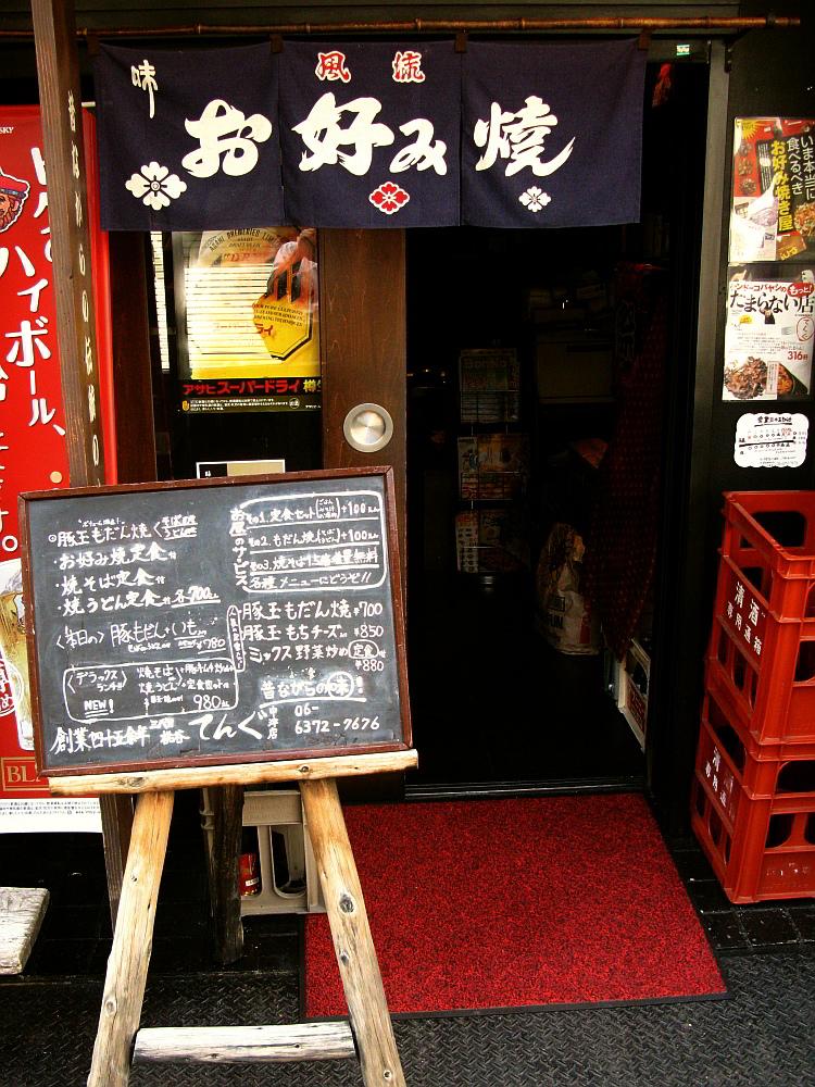 2014_10_01 大阪中津:お好み焼てんぐ013