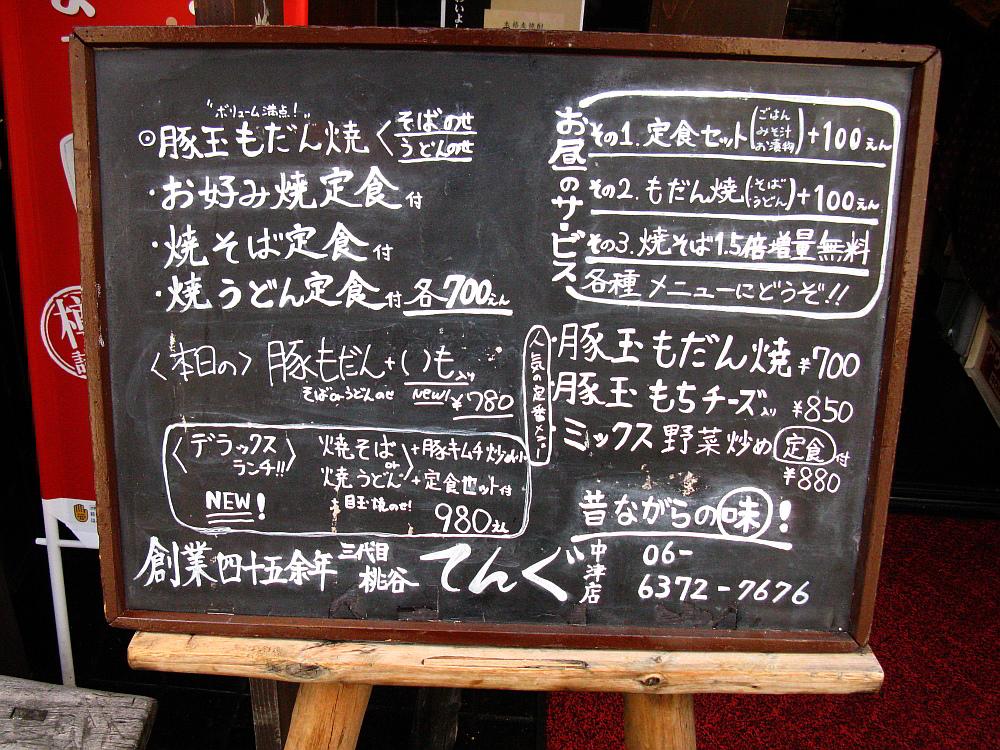 2014_10_01 大阪中津:お好み焼てんぐ011