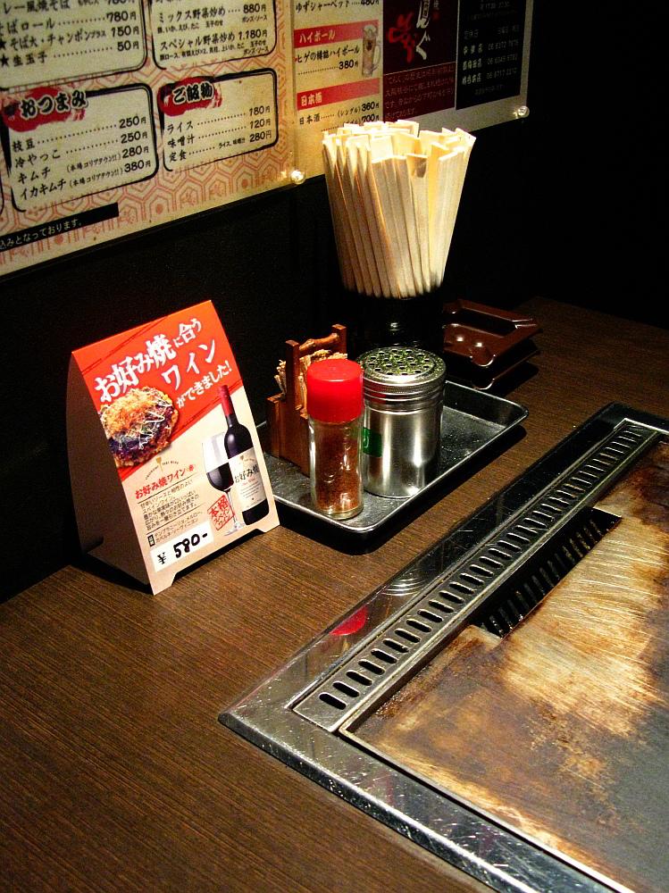 2014_10_01 大阪中津:お好み焼てんぐ015