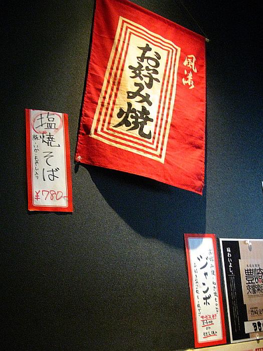 2014_10_01 大阪中津:お好み焼てんぐ020