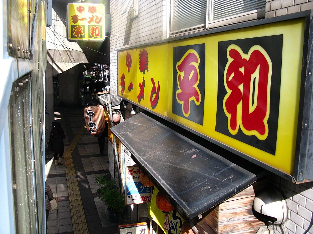 2014_11_13大阪中津:中華ラーメン平和 (17)