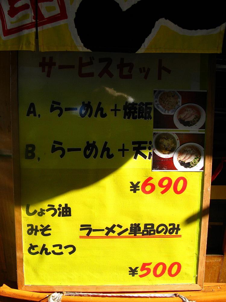 2014_11_13大阪中津:中華ラーメン平和 (14)