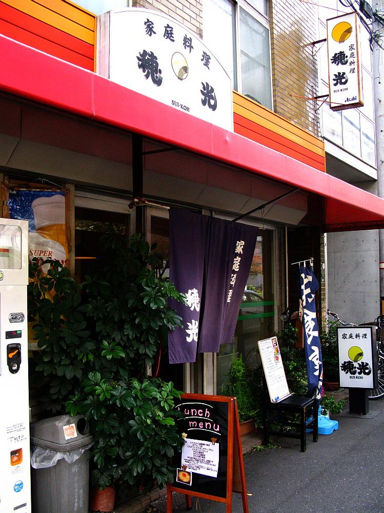 2014_11_19大阪中津:家庭料理 穂光 (2)