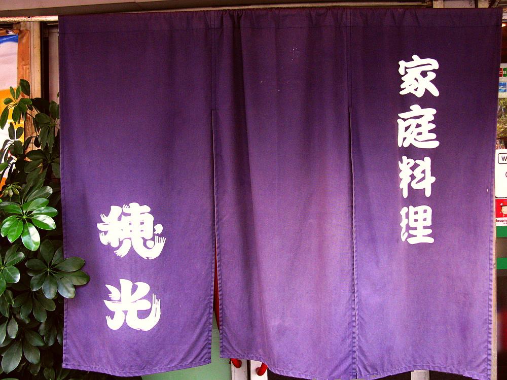 2014_11_19大阪中津:家庭料理 穂光 (3)
