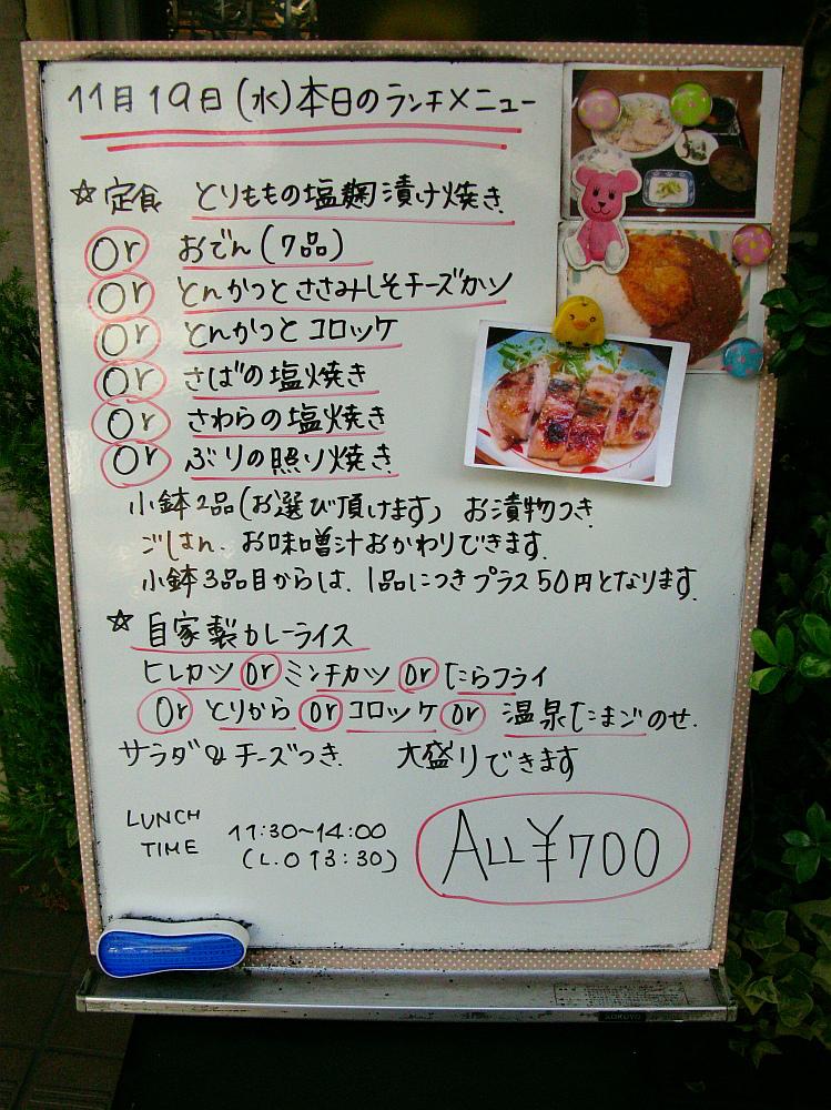 2014_11_19大阪中津:家庭料理 穂光 (5)