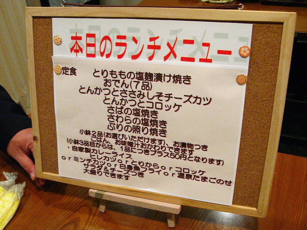 2014_11_19大阪中津:家庭料理 穂光- (10)