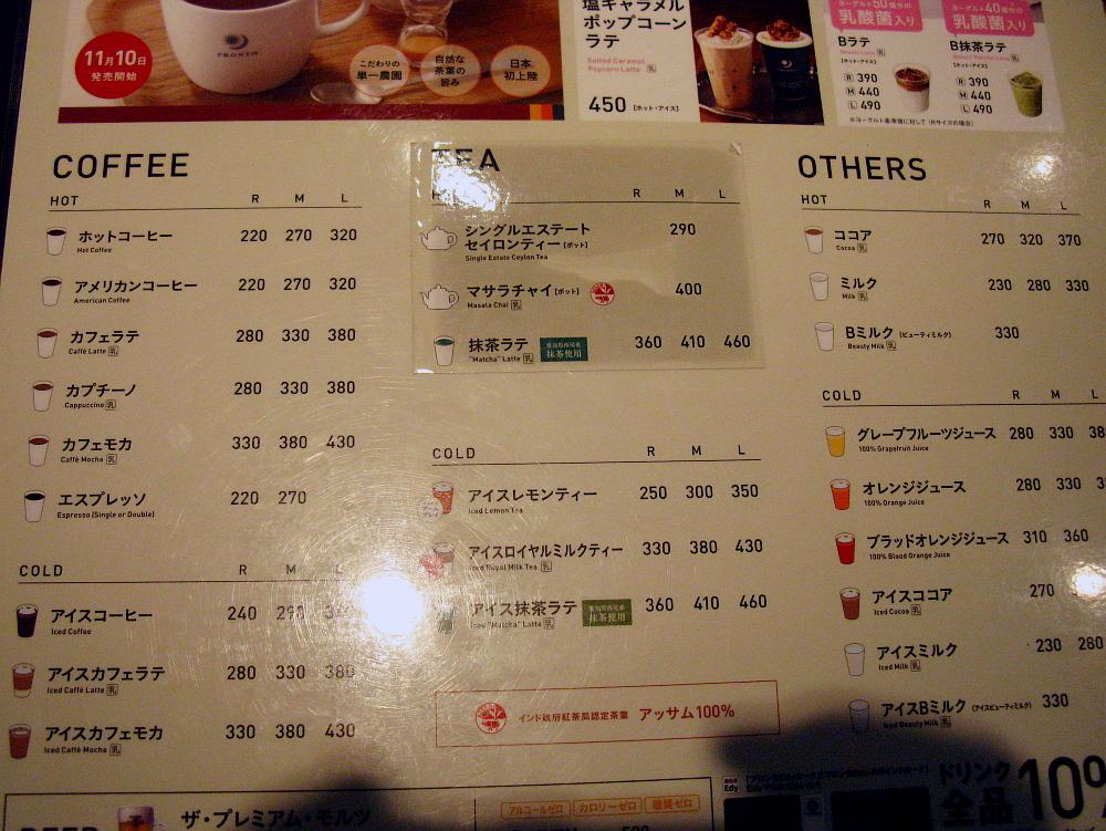 2014_11_19大阪江坂:プロント (4)