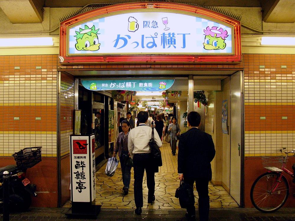2014_07_03 大阪梅田:ピッコロ001