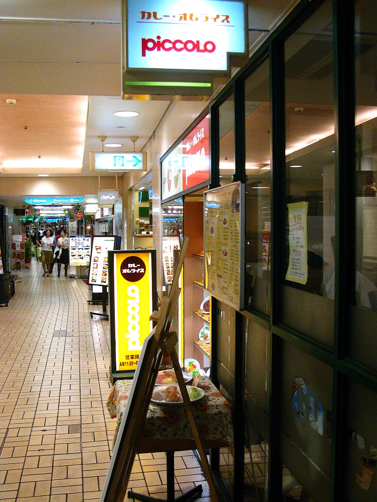 2014_07_03 大阪梅田:ピッコロ004