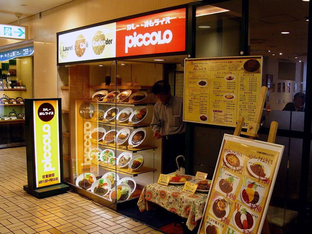 2014_07_03 大阪梅田:ピッコロ007