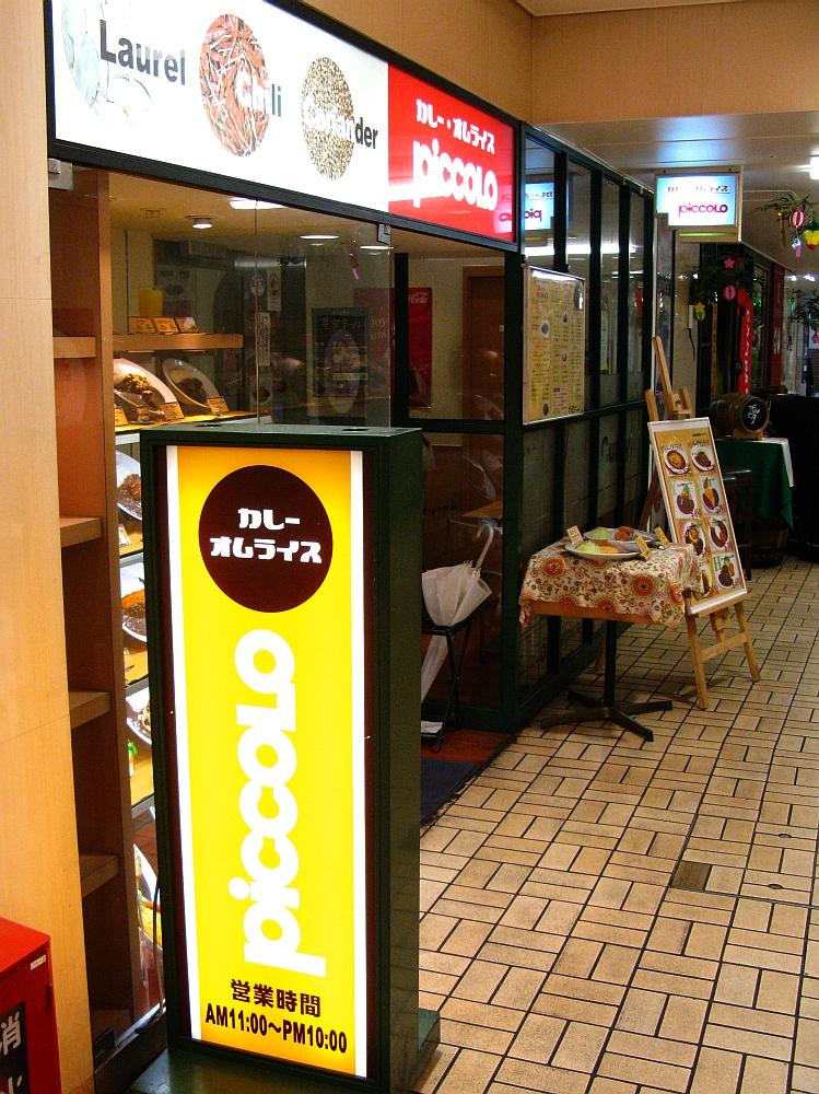 2014_07_03 大阪梅田:ピッコロ006