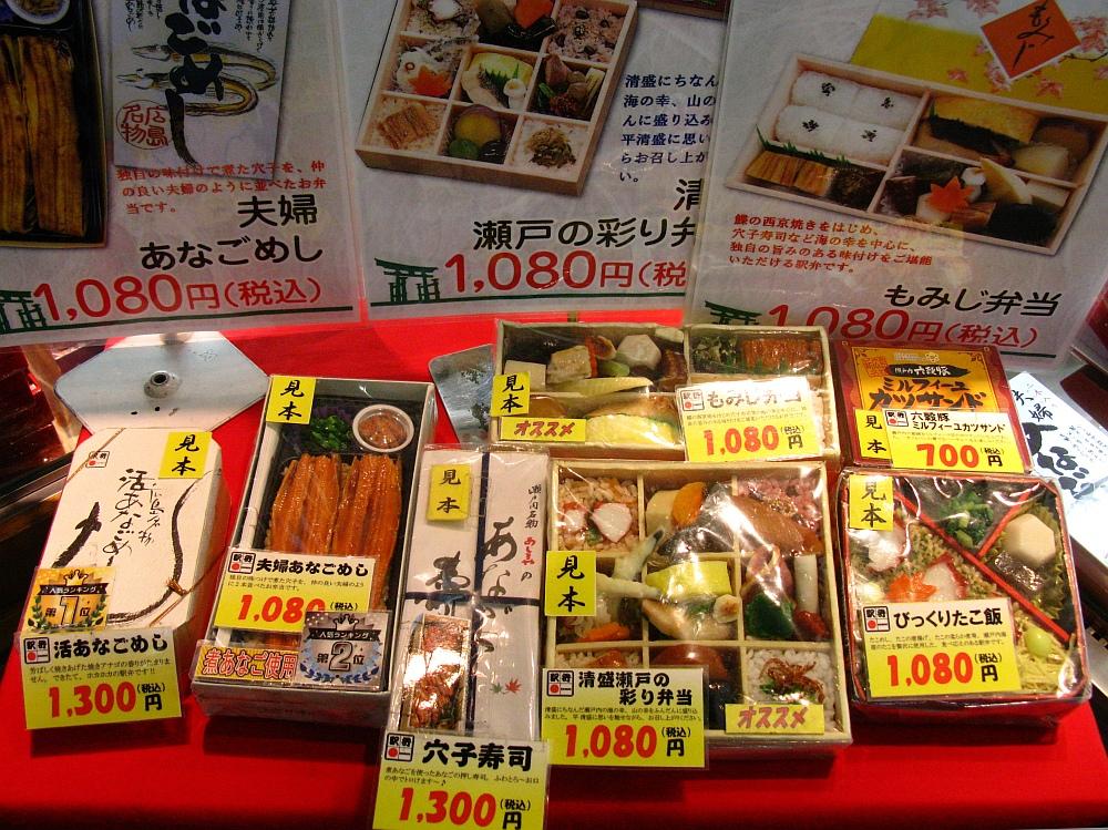 2014_08_04 広島:駅弁大関むすび003
