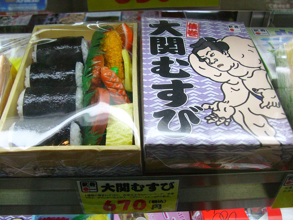 2014_08_04 広島:駅弁大関むすび004