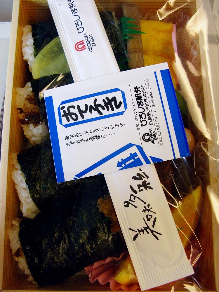 2014_08_04 広島:駅弁大関むすび020