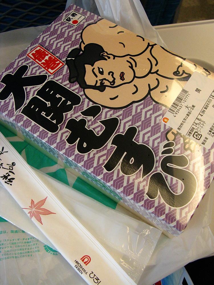 2014_08_04 広島:駅弁大関むすび015