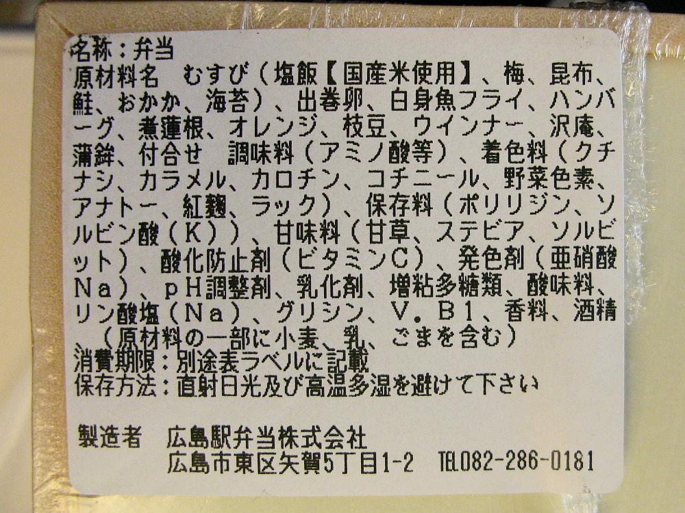 2014_08_04 広島:駅弁大関むすび017