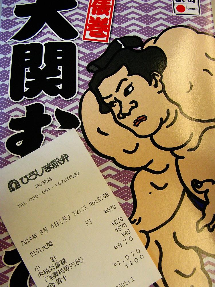 2014_08_04 広島:駅弁大関むすび018