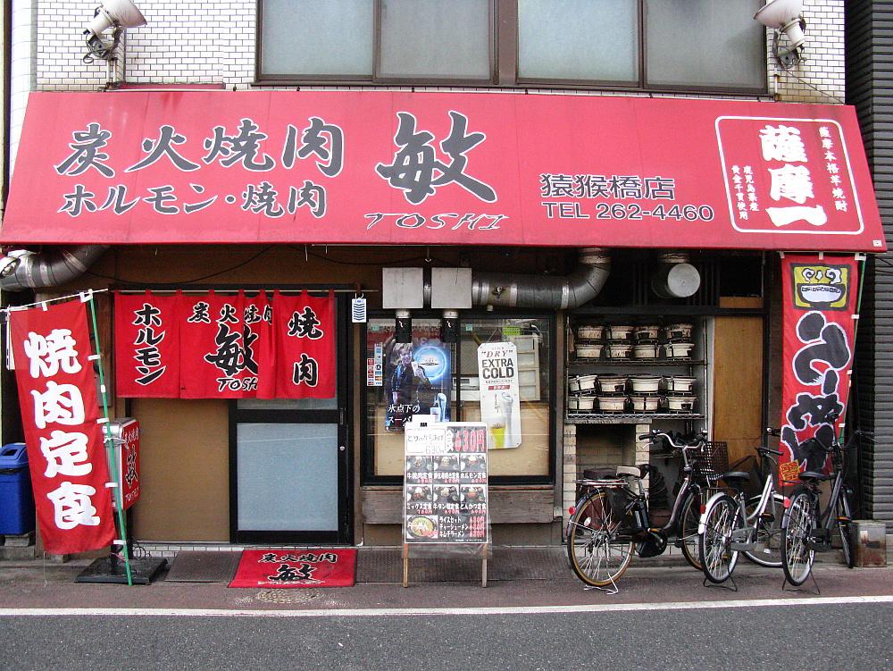 2014_09_09 広島:炭火焼肉TOSHI敏008