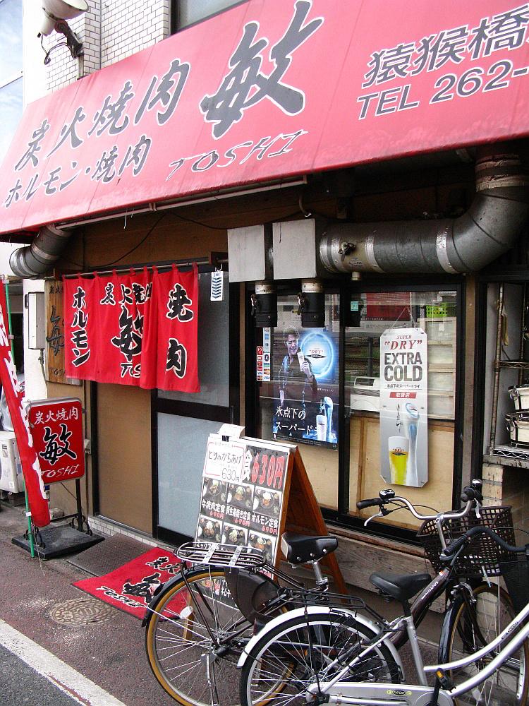 2014_09_09 広島:炭火焼肉TOSHI敏013