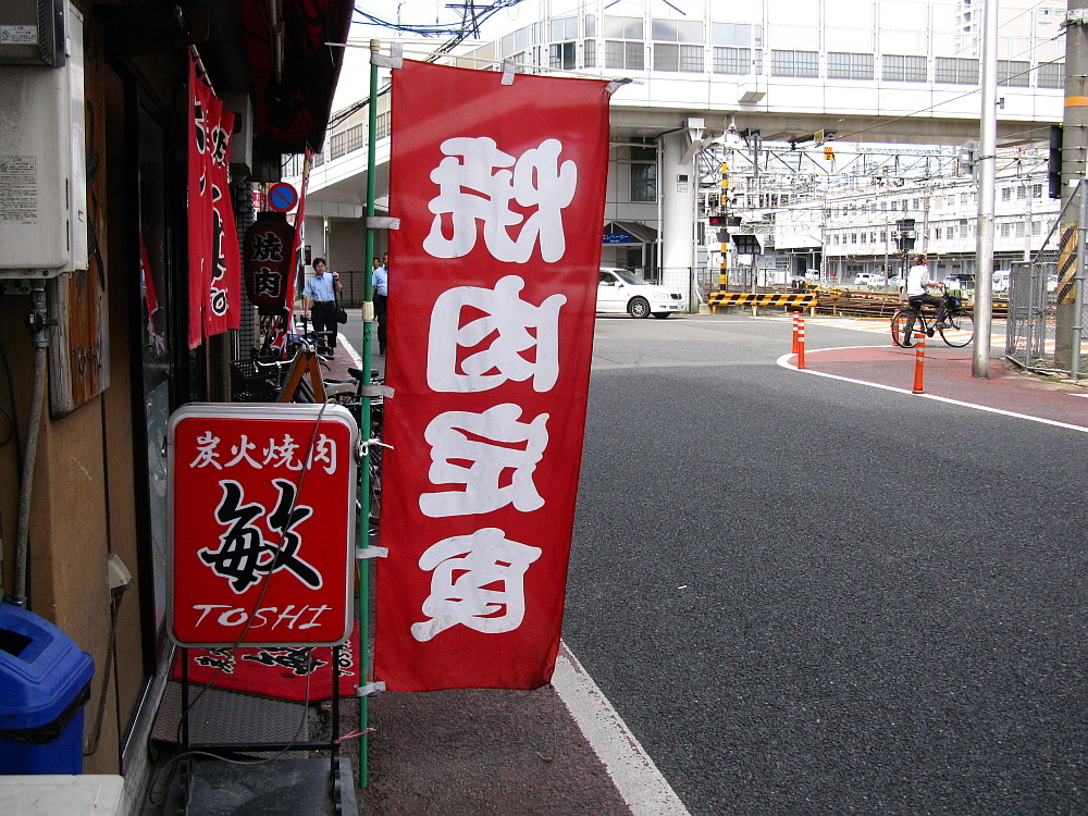 2014_09_09 広島:炭火焼肉TOSHI敏009