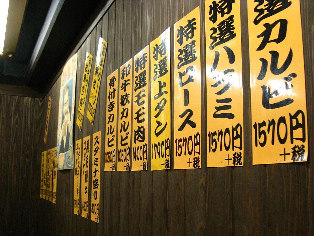 2014_09_09 広島:炭火焼肉TOSHI敏022
