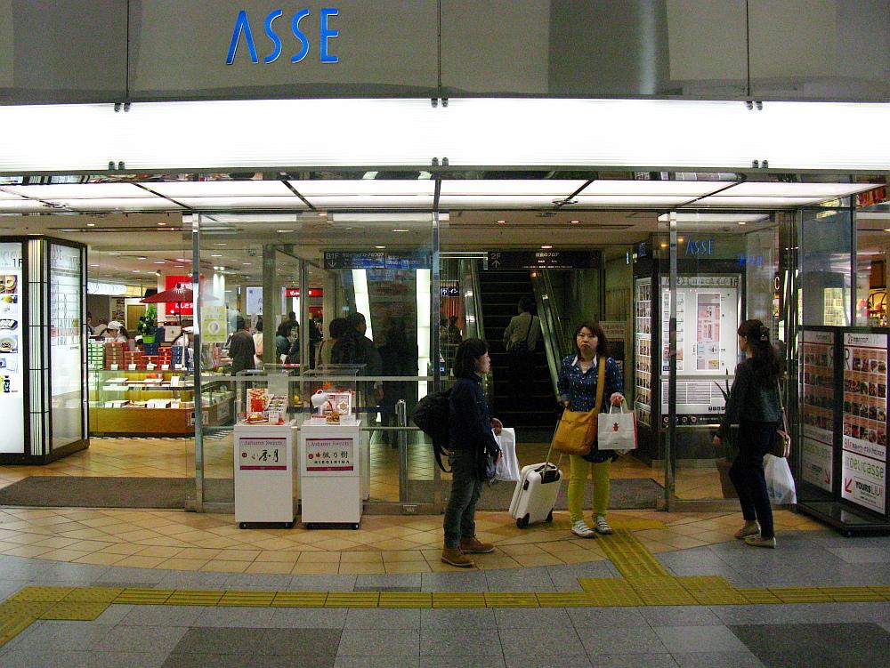 2014_10_27 広島:波平キッチン001