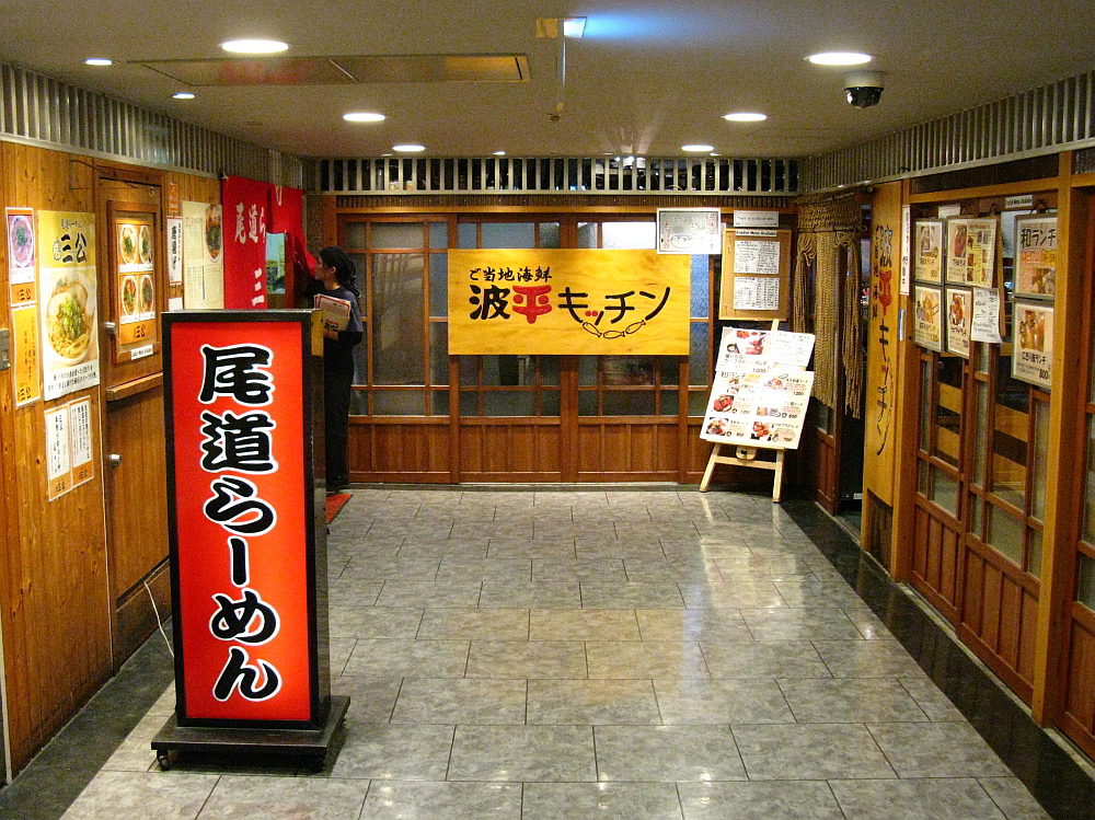 2014_10_27 広島:波平キッチン006