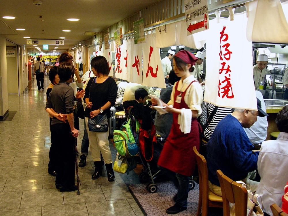 2014_10_27 広島:波平キッチン002