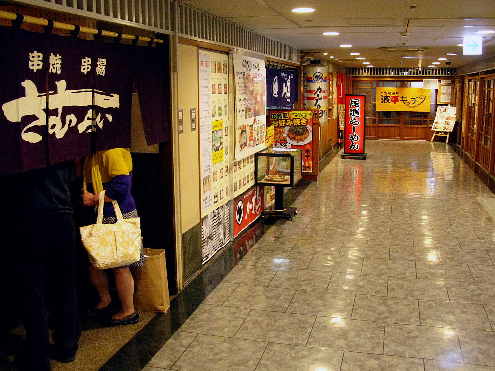 2014_10_27 広島:波平キッチン004