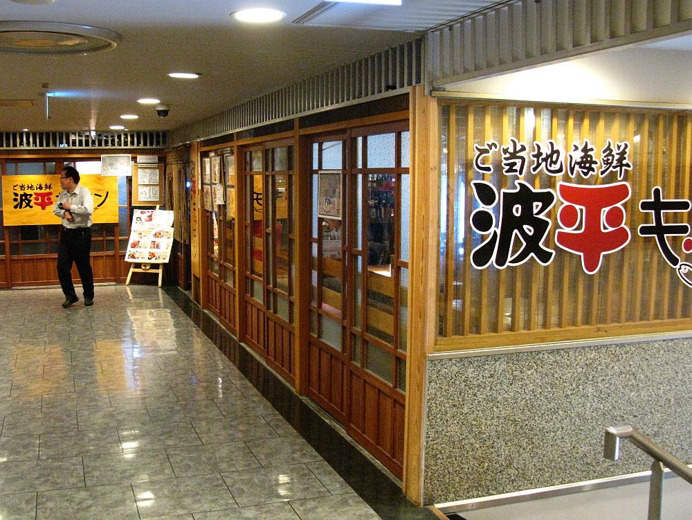 2014_10_27 広島:波平キッチン008